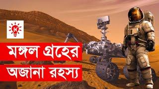 মঙ্গল গ্রহের অজানা গোপন রহস্য | Unknown Facts About Mars In Bangla | Ki Keno Kivabe