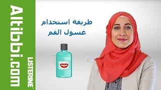 Altibbi.com - كيف تستخدم غسول الفم بطريقة صحيحة ؟