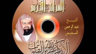 سلسلة الرقية الشرعية للشيخ عبدالرحمن السديس Sheikh Sudais