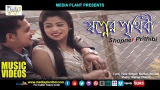 Shopner Prithibi by Borhan Biswas !! Official HD Music Video 2016 !! Sraboni !! Sumon
