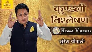 Horoscope Analysis|| व्यापार करें  या नौकरी। || By Suresh Shrimali