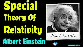 special theory of relativity in hindi