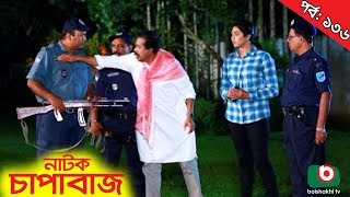 Bangla Comedy Natok | Chapabaj | EP - 136 | ATM Samsuzzaman, Hasan Jahangir, Joy, Eshana, Any