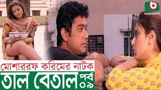 Bangla Comedy Natok | Tal Betal | EP 09 | Mosharraf Karim, Hillol, Jenny, Mim