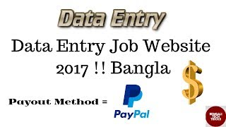 Data entry jobs from home | Bangla Tutorial