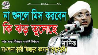 Bangla Waz 2018||Full Hd Waz||Mijanur Rahman  khtubpury||R S Media||Borali Hafejia Madrasha
