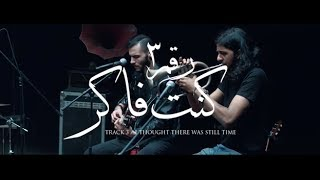Cairokee - I Thought there was still time / كايروكي - كنت فاكر