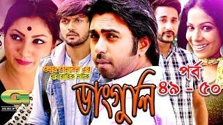 Drama Serial | Danguli || 49 - 50 End | ft Apurba, Shajal, Arifin Shuvo, Tinni, Kona , Tanjika