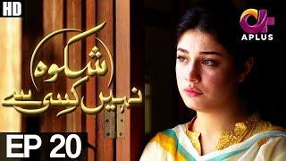 Shikwa Nahin Kissi Se - Episode 20   A Plus ᴴᴰ Drama   Shahroz Sabzwari, Sidra Batool, Ali Abbas