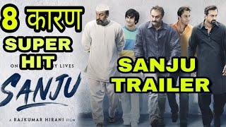 Sanju Trailer out, 8 Reasons why should watch Sanju Trailer SUPERHIT, Ranbir Kapoor, Rajkumar hirani