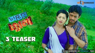 Ontor Jala 3rd Teaser | Zayed Khan | Pori Moni | Malek Afsary | Antor Jala Bengali Movie 2017