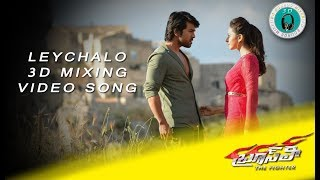 Laychalo -3D Sounds Mixing Full Video   Bruce Lee The Fighter   Ram Charan   Rakul Preet Singh