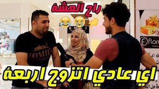 تكدر تتزوج اربعة ؟ #تحشيش 2018 #شصار بالحجي ؟/ 18+ للكبار فقط #عمار ماهر