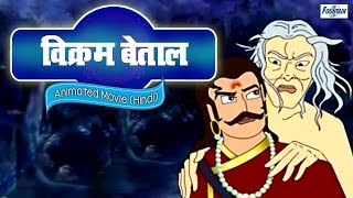 Vikram Betal Full Movie (Hindi) | Animated Hindi Story for Children
