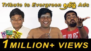 Tribute to Evergreen Tamil Ads | Music Video | Madras Central