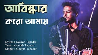 আবিষ্কার করো আমায় | Abishkar Koro Amay | Latest Bengali Song 2019 | India | Gourab Tapadar |