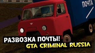 GTA : Криминальная Россия (По сети) #68 - Развозка почты!
