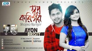 Shopno Karigor By Ayon & Brishty | HD Lyrical Video | 2017