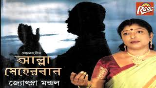 ALLAH MEHERBAN    Islamic Bangla Song 2018  Mahe Ramzan Special Bangla