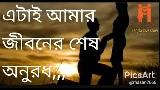 bangla sed story 2017