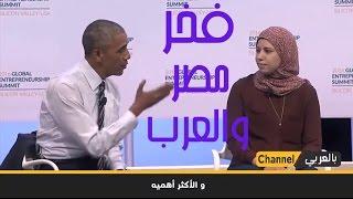شاهد لقاء المصرية مي مدحت مع الرئيس الأمريكى باراك أوباما ومؤسس الفيسبوك مارك زوكربرج | مترجم