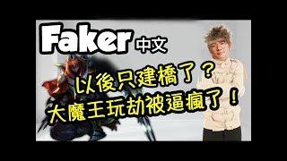 [Faker 中文] 要放棄LoL了?大魔王的火影劫被逼瘋了啦!!-LoL英雄聯盟