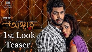 Angaar 1st Look Teaser | Om | Jolly | Angaar Bengali Movie 2016