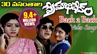 30 Vasanthala - Premabhishekam Movie Back 2 Back Video Songs - A.N.R, Sridevi, Jayasudha