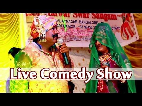Rajasthani Comedy Video 2015 | Suresh Pareek Live | Marwadi Funny JOKES | Full Video 1080p