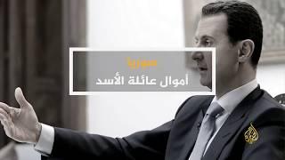 الحصاد-سوريا.. أموال عائلة الأسد