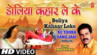 Doliya Kahaar Leke Bhojpuri Nirgun By Madan Rai [Full HD Song] I Ke Tohra Sang Jaai