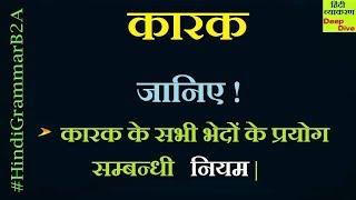 Hindi Grammar - KARAK   कारक के प्रयोग संबंधी नियम   कारक के भेद   प्रतियोगी परीक्षा के लिए  