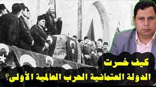 لماذا خسرت الدولة العثمانية الحرب العالمية الأولي؟