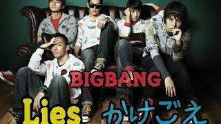 BIGBANG コジンマル Lies 掛け声 [声]
