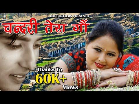 Xxx Mp4 Chandri Tera Gaun Hiya Parani Garhwali Video Song Preetam Bharatwan Meena Rana 3gp Sex
