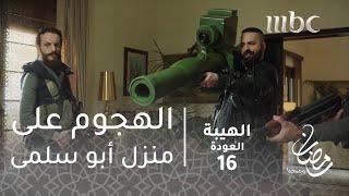 مسلسل الهيبة - الحلقة 16 - الهجوم على منزل أبو سلمى