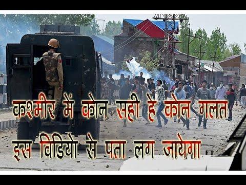 Why Kashmir people throw stones on Indian army . Reality of Kashmir   , kashmir ka sach ,