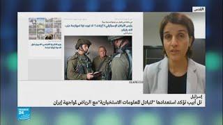 تصريحات تل أبيب الأخيرة حول التبادل الاستخباري مع السعودية