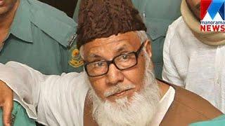 Bangladesh hangs Motiur Rahman Nizami for war crimes | Manorama News