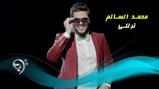 محمد السالم - ترللي / Video Clip
