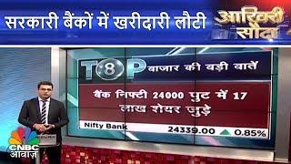 Aakhri Sauda   सरकारी बैंकों में खरीदारी लौटी   8th Mar   CNBC Awaaz