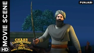 🎬Singhs would never attack an unarmed man | Chaar Sahibzaade 2 Punjabi Movie | Movie Scene🎬