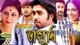 Drama Serial | Danguli || 46 - 48 | ft Apurba, Shajal, Arifin Shuvo, Tinni, Kona , Tanjika, Jyotika
