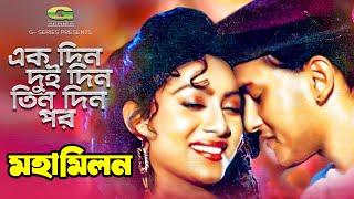 Akdin Dui Din Tin Din Por | ft Salman Shah , Shabnur | Salma Jahan & MA Khalek | Moha Milon