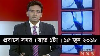 প্রবাসে সময় | রাত ১টা | ১৫ জুন ২০১৮ | Somoy tv News Today | Latest Bangladesh News
