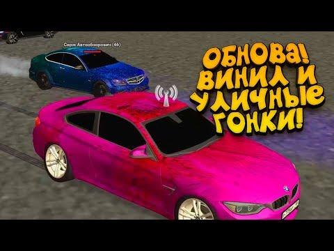 ОБНОВЛЕНИЕ! - ВИНИЛ НА BMW M4 И ГОНКИ В АЭРОПОРТУ! - GTA:Rpbox