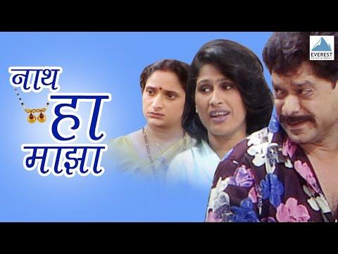 Xxx Mp4 Naath Ha Maza Marathi Comedy Natak Full Mohan Joshi Harshadha Khanvilkar Madhusudan Kalelkar 3gp Sex