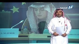 مقدمة هنا الرياض - المملكة أصبحت ذات تجربة يمكن الاستفادة منها عالمياً في عمليات مكافحة الإرهاب