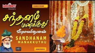 Ayyappan super hit songs | Tamil Devotional | Veeramanidaasan - அய்யப்பன் பாடல்கள் தொகுப்பு