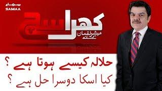 Halala Kese Hota Hai? Kia Iska doosra Hal Hai? Mubasher Lucman | Khara Sach | 17 Oct 2018